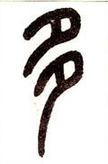 关于草书福字的写法.htm的新消息与评论图片